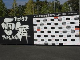 たかさき雷舞 (800x600).jpg